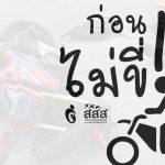โครงการก่อน15ไม่ขี่ รายการภูมิคุ้มกันทางสถานีวิทยุThaiPBS ( 07/06/2560 )