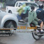 ก่อน15 ไม่ขี่ ทางไทยพีบีเอส ( 12/01/2561 )